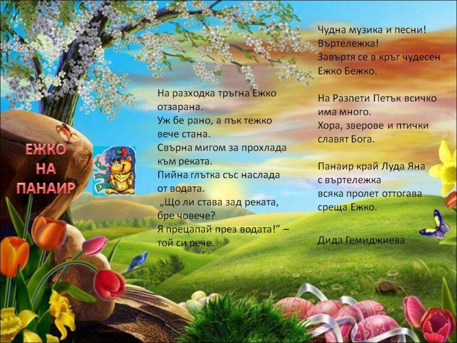 Ежко на панаир - стихотворение